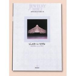 "Book ""Jewelry Bible""..."
